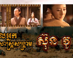 [ Movies ] Moha Arthireach Yuth Sas Songkream - Chinese Drama In Khmer Dubbed - Khmer Movies, chinese movies, Series Movies