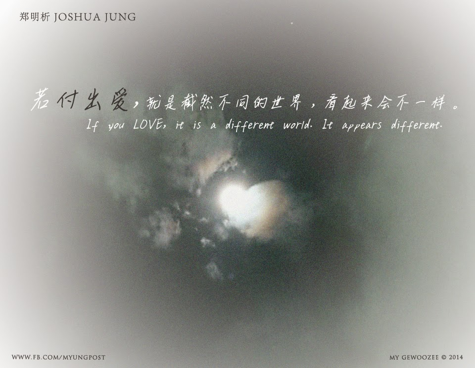郑明析,摄理,月明洞,爱,天空,夜晚,世界,Joshua Jung, Providence, Wolmyeung Dong, love, sky, night, world