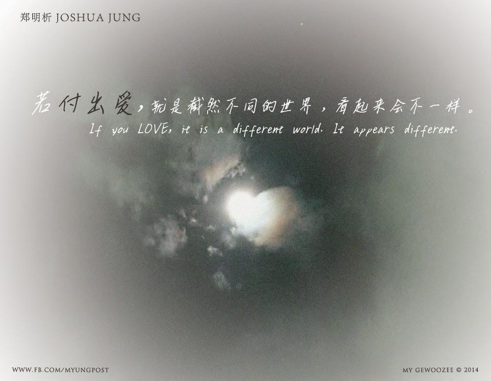 郑明析,摄理,月明洞,爱,天空,夜晚,世界,Joshua Jung, Providence, Wolmyeung Dong, love, sky, night, world