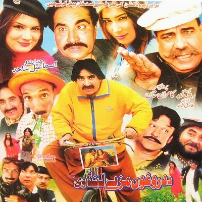 Pashto New Comedy Drama Da Daragho Maze Land We   Pushtoforu com
