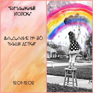 """Тематическое задание №36 """"Наши детки"""" до 12/02"""