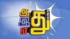 Athu Ithu Ethu Live Tv Game Show
