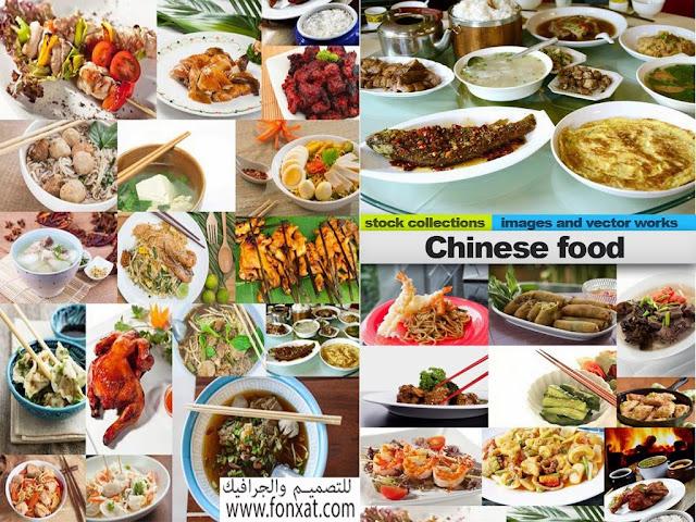 stock photo صور عالية الجودة لاطعمة ومأكولات
