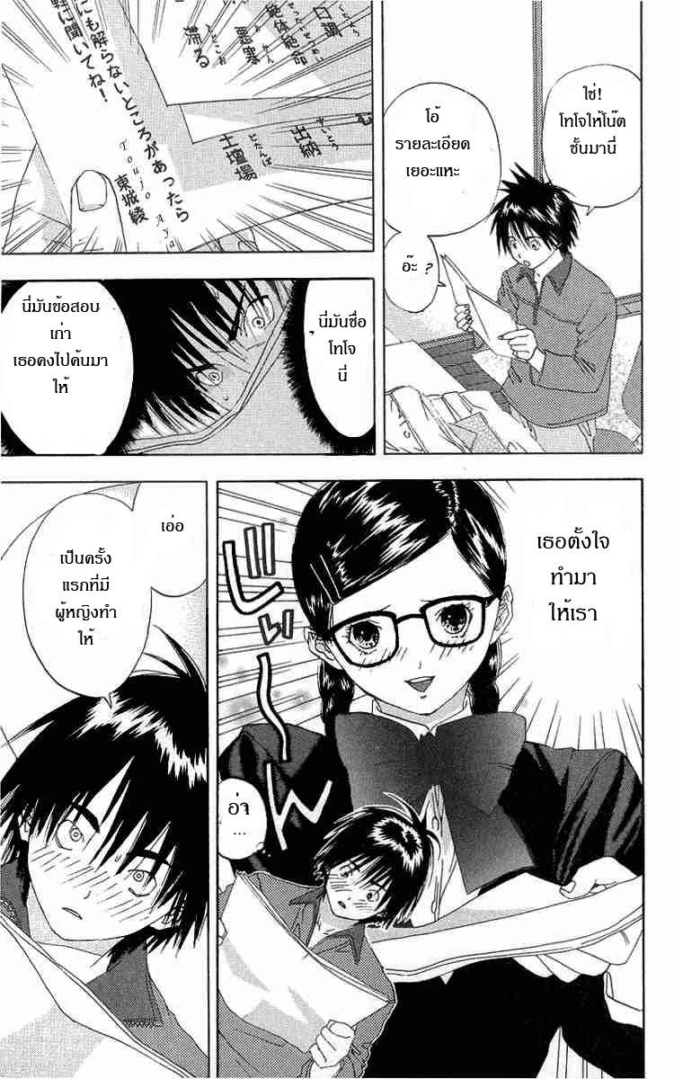 อ่านการ์ตูน Ichigo100 3 ภาพที่ 13
