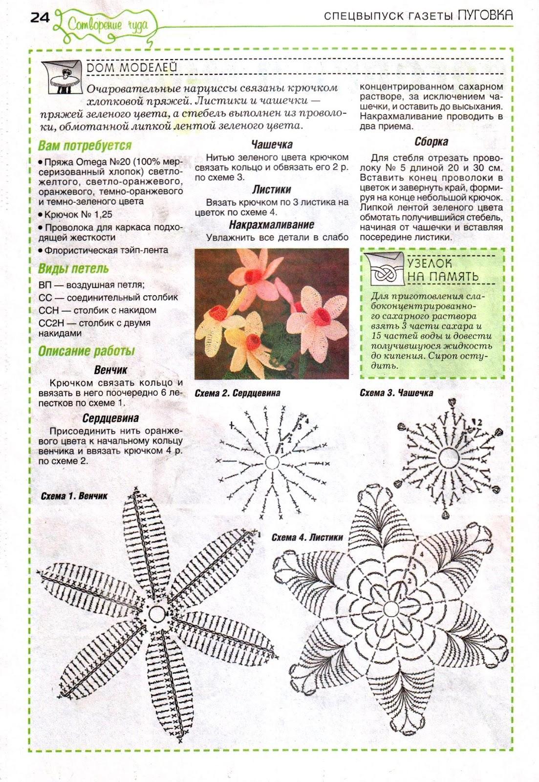 Лилии крючком с описанием и схемами
