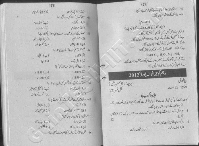 Uptodate old papers Chemistry Annual 2012 BISE Gujranwala (Board)