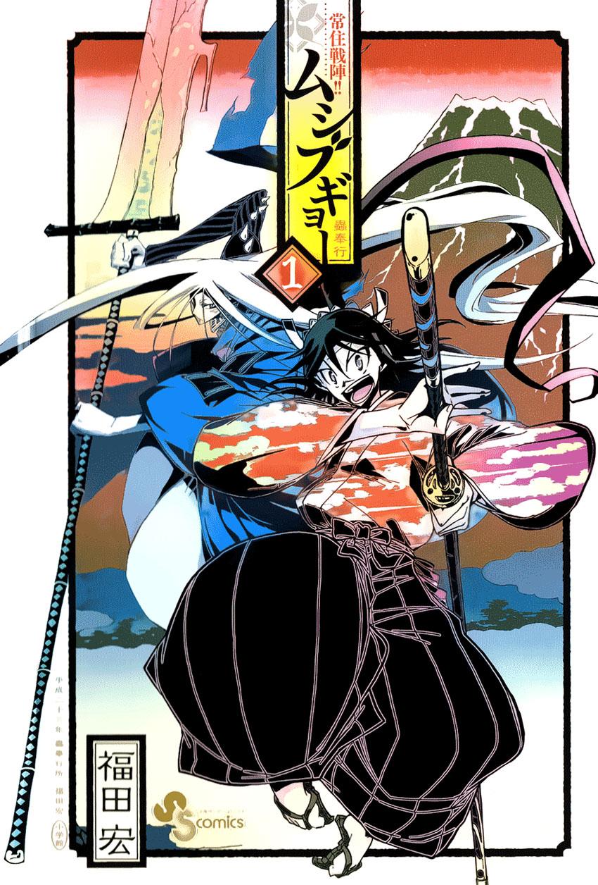อ่านการ์ตูน Joujuu Senjin Mushibugyo 1 ภาพที่ 2