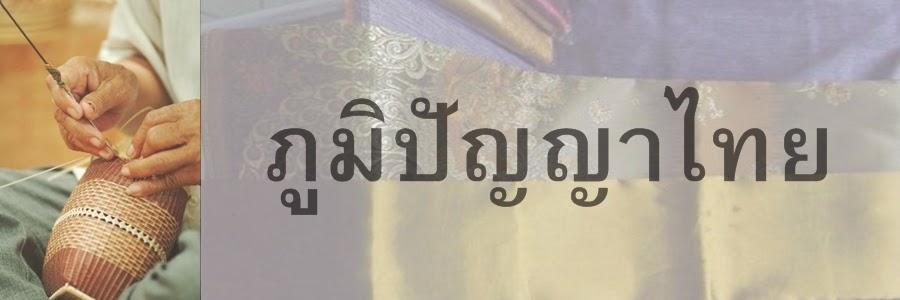 ภูมิปัญญาไทย