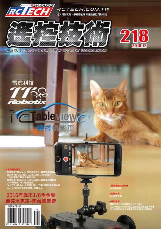 遙控技術雜誌 第218期
