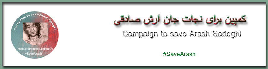کمپین برای نجات جان آرش صادقی