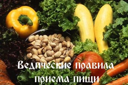 Простые ведические правила приема пищи