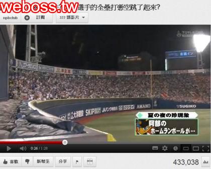 日本職棒球場靈異事件