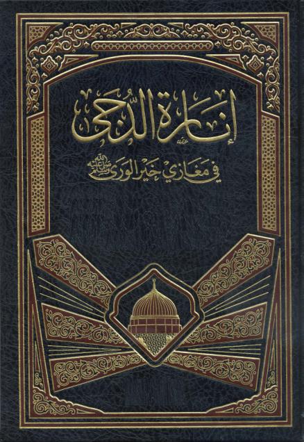 إنارة الدجى في مغازي خير الورى - أحمد البدوي المجلسي الشنقيطي pdf
