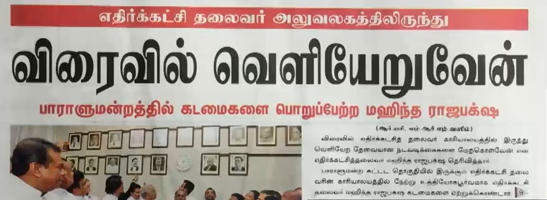 News paper in Sri Lanka : 23-01-2019