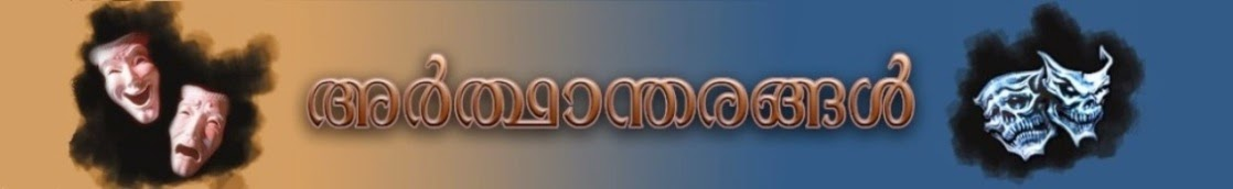 Arthaantharangal - അർത്ഥാന്തരങ്ങൾ