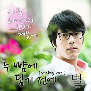 Byul - Before Touching Two Cheeks 두 뺨에 닿기 전에, Because We Haven't Broken Up Yet OST