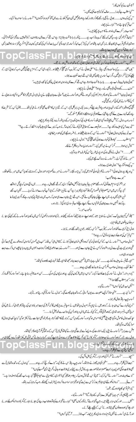 Romantic Urdu Novel - MOHABBAT – By Shahina Chanda Mehtab Page 12