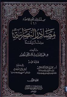مصادر النصرانية دراسة ونقدا - عبدالرزاق الارو