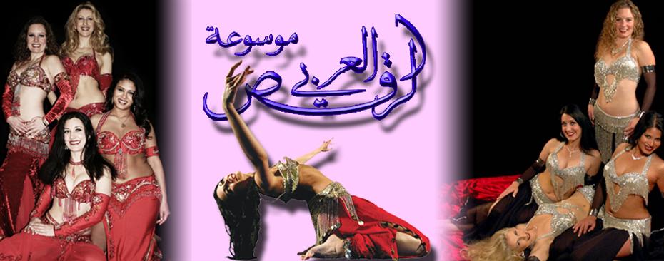 موسوعة الرقص العربي