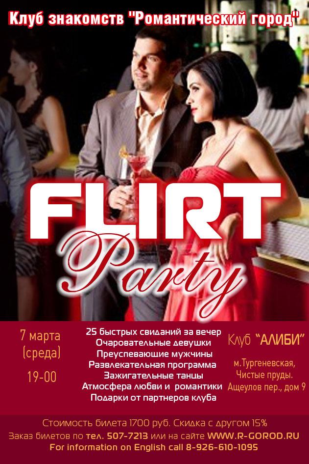 клубов в москве знакомств адреса