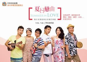 ★2012【夏日戀曲】浪漫愛情長篇★