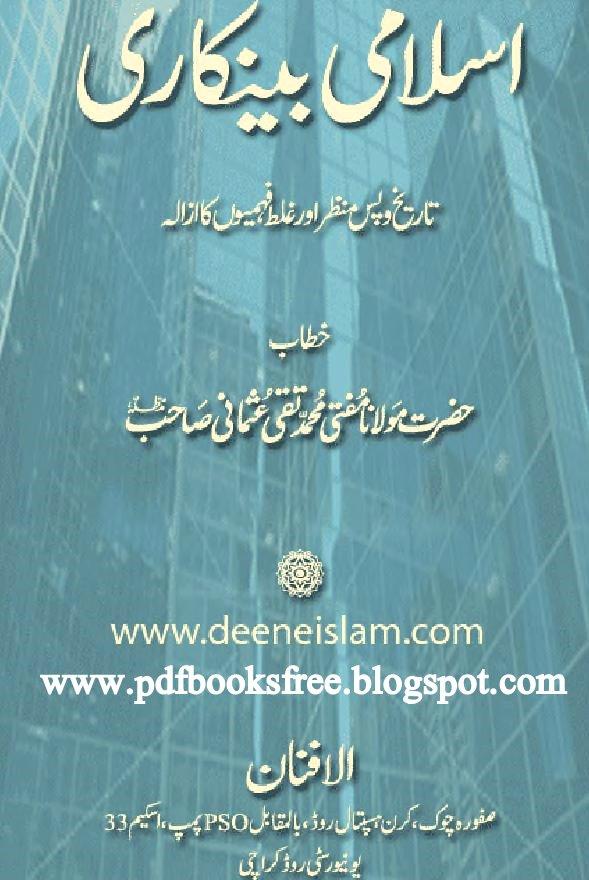 Aasan Tarjuma Quran by Mufti Muhammad Taqi Usmani Free PDF Books For All