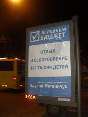Матвийчук, Одесса, Отдых и оздоровление 145 тысяч детей!