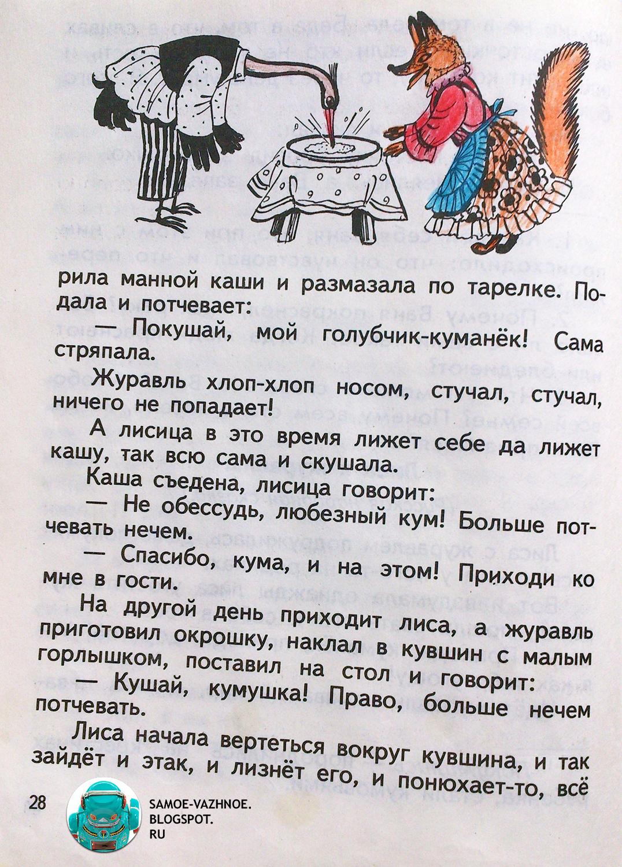 Лиса и журавль русская народная сказка