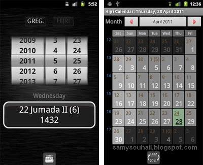 تطبيق Hijri WCC تحويل التاريخ الهجري الى تاريخ ميلادي وكذلك العكس
