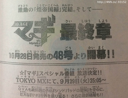 Magi : The Labyrinth of Magic, Manga, Actu Manga, Shinobu Ohtaka, Weekly Shonen Sunday,