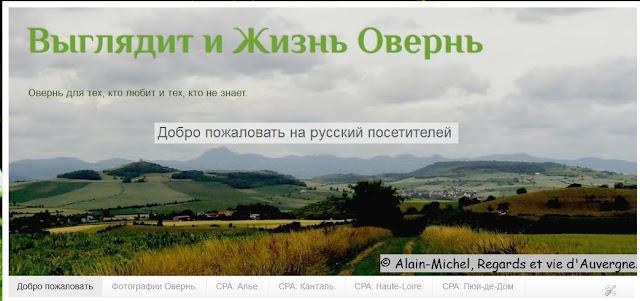 Bienvenue aux visiteurs Russes.