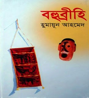 Bohubrihi By Humayun Ahmed