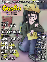 月刊群雛 2014年 03月号