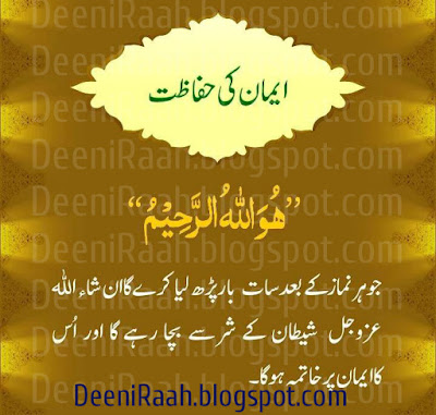 Emaan Ki Hifazat Ka Wazifa