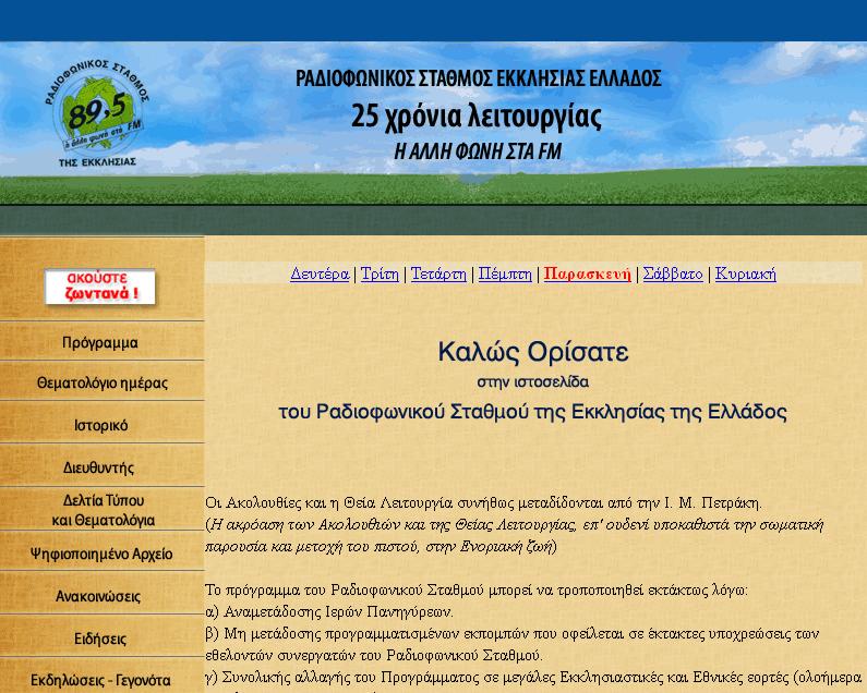 http://www.ecclesia.gr/greek/ecclesiaradio/index.asp