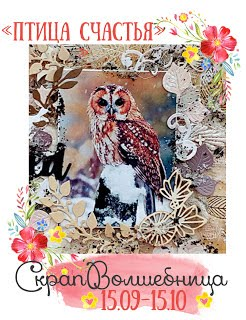 """+++♥Задание """"Птица счастья"""", ОЭ: птица♥ до 15/10"""