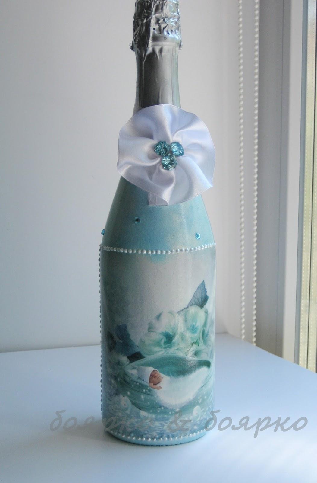 Бутылку для первенца своими руками фото 947