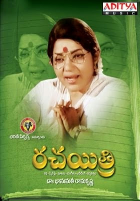 Rachayitri Telugu Mp3 Songs Free  Download  1984