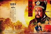 Phim Tân Bao Thanh Thiên 2011