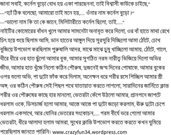 bengali languagebengali boudi panu golpo in bengali language latest ...