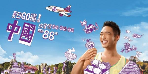 今晚(5月1日)12點, HK Express Mega Sale 做香港飛飛 中國 城市- 昆明 、寧波 、 無錫 單程$88!