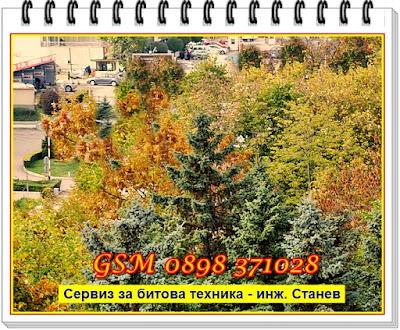 есен, ремонт на перални в София, ремонт на перални в събота и неделя,