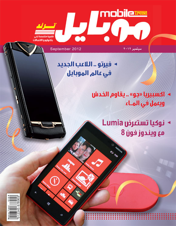 Mobile Trend Magazine September 2012 pdf free