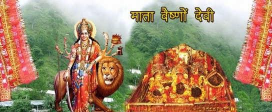 Mahima Vaishno Devi Ki Devi Bhajans Full Audio Songs Juke Box