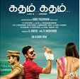 MP3 – Katham Katham (2014) Tamil Audio Download