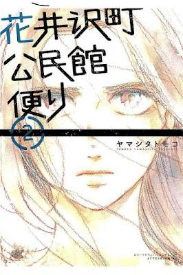 花井沢町公民館便り 第01-02巻 [Hanai Sawamachi Kouminkan Tayori vol 01-02] rar free download updated daily