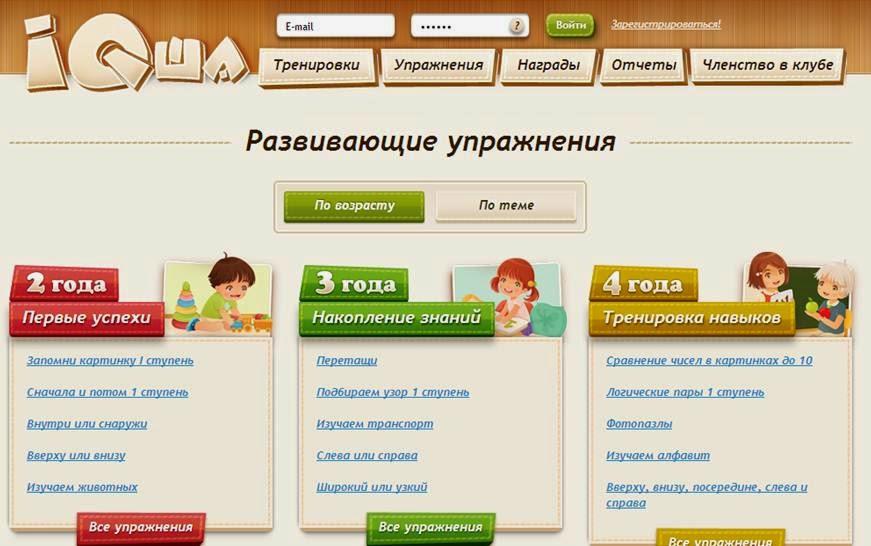 Сайт IQsha.ru