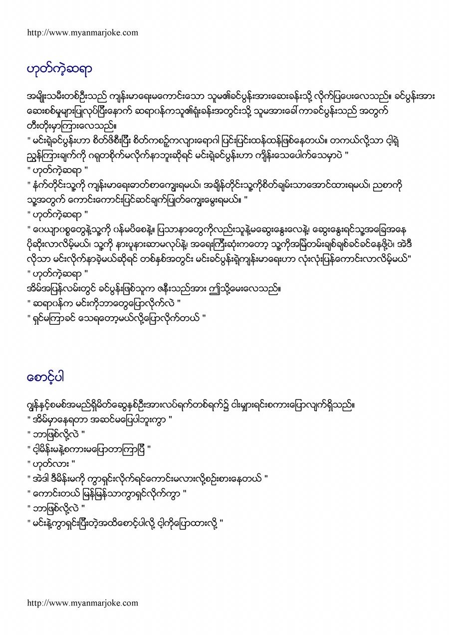 Yes Sir, myanmar joke