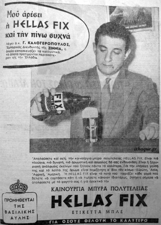 Πώς ήρθε στην Ελλάδα η πρώτη μπύρα