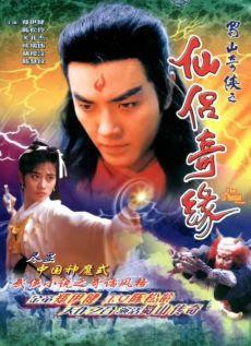 Thục Sơn Kỳ Hiệp 2 - The Zu Mountain Saga